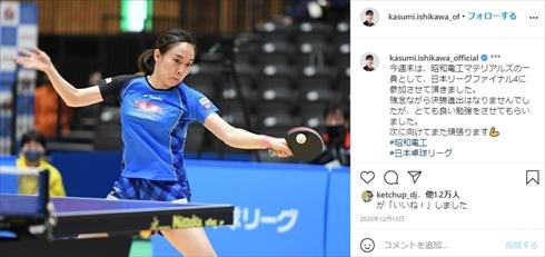 石川佳純 美人 卓球 東京五輪 インスタ 27歳