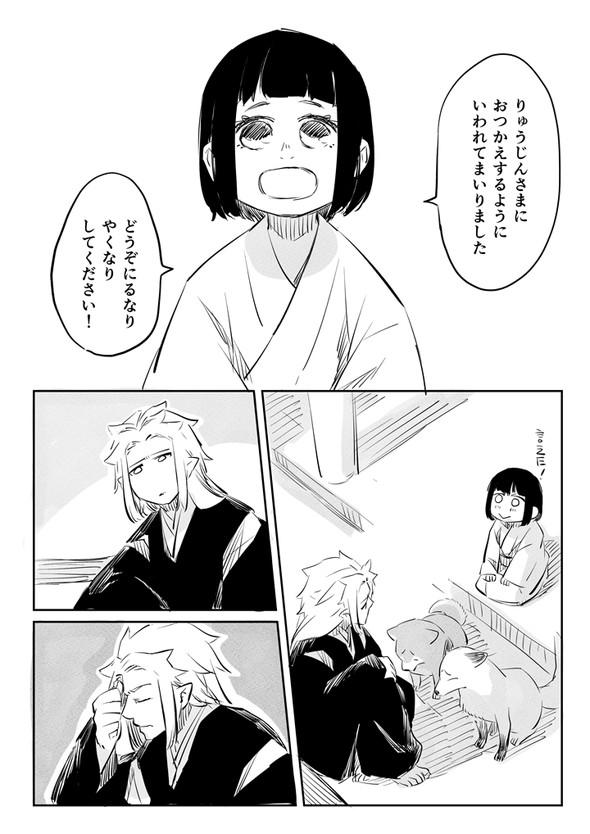 いけにえ 貢物 竜神 twitter 漫画 越田うめ