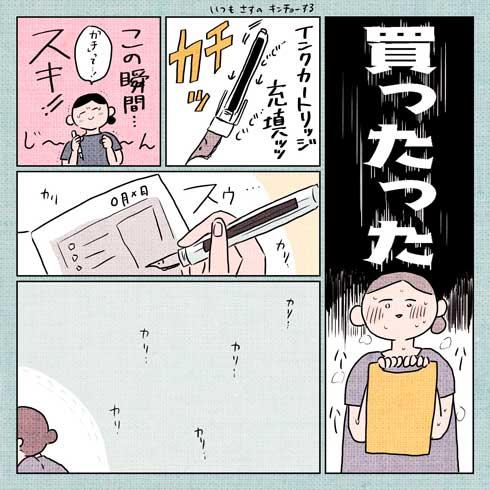 字 下手 汚い コンプレックス 万年筆 沼 ハマる エッセイ 漫画