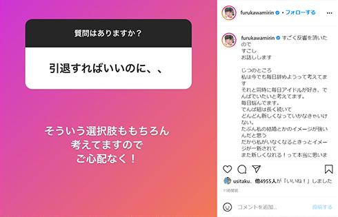 でんぱ組 古川未鈴 引退 結婚 出産 アイドル 麻生周一 卒業 脱退