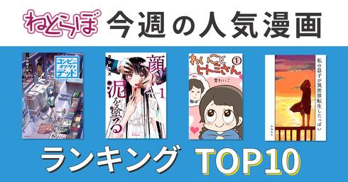 1月29日〜2月5日Kindle漫画ランキング