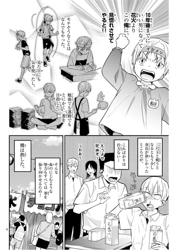 由田果 俺が花火に勝てるとしたら 小学館 少年サンデーS 夏祭り 幼なじみ 告白