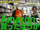 「ぶっちゃけAmazonで買った方が安くない?」 大手書店チェーン・有隣堂のYouTubeチャンネルが正直すぎて面白い