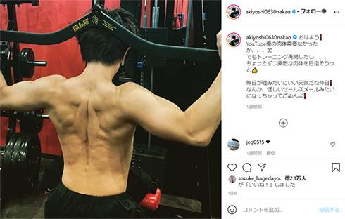 中尾明慶 筋肉 トレーニング