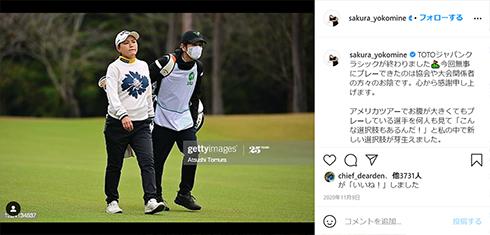 プロゴルファー 横峯さくら 第1子 男児 出産 Instagram 妊娠 ゴルフ