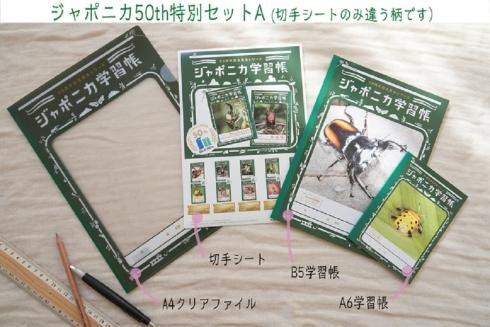 「昆虫シリーズ」切手シート
