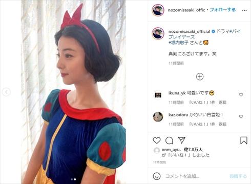 佐々木希 コスプレ 白雪姫 バイプレーヤーズ インスタ