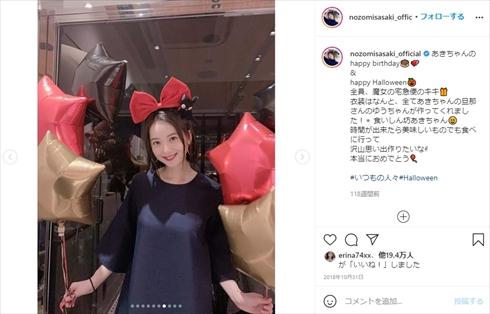 佐々木希 コスプレ 白雪姫 キキ バイプレーヤーズ インスタ