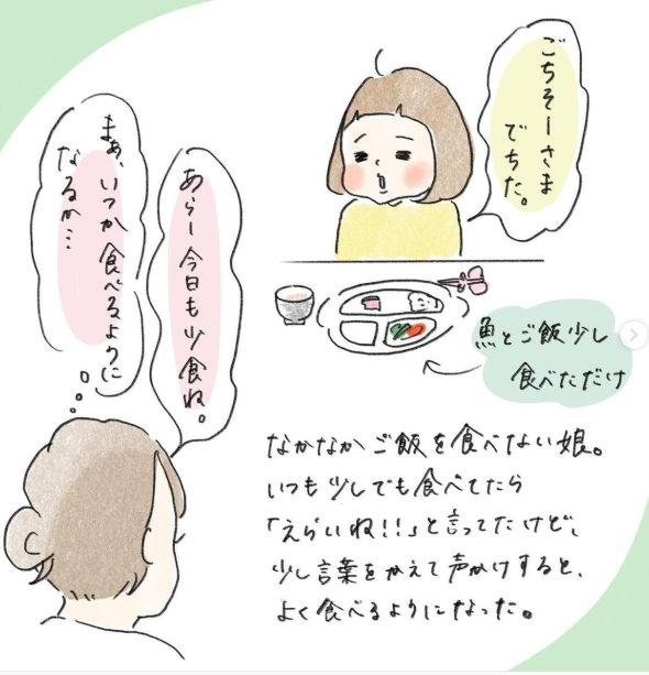 子ども 娘 小食 Instagram 漫画