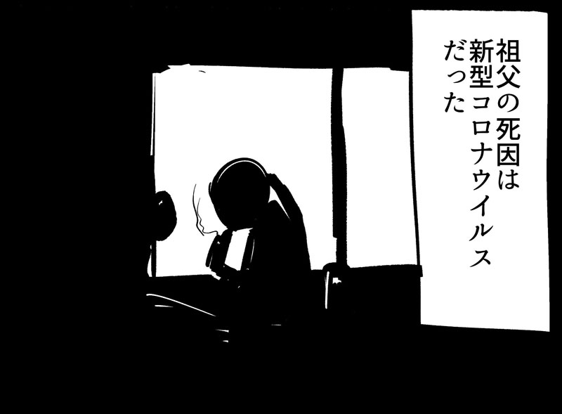 コロナ感染で亡くなった祖父の葬式に代えて―― 漫画家・矢寺圭太さんがつづる追悼漫画がやるせない
