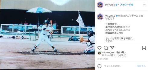 山田裕貴 父親 山田和利 142キロ 始球式 野球 インスタ