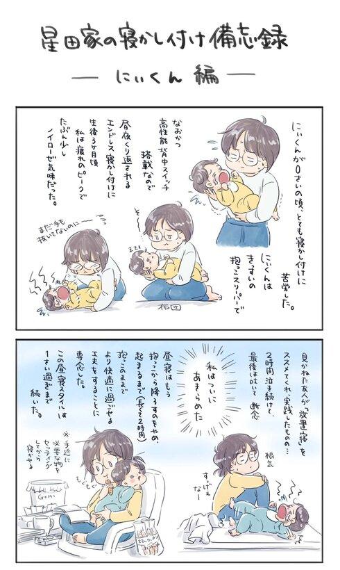 星田家の寝かし付け備忘録—にぃくん編—01