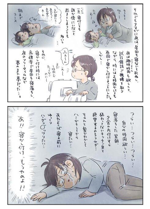 星田家の寝かし付け備忘録—にぃくん編—02