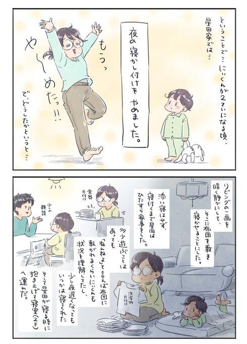 星田家の寝かし付け備忘録—にぃくん編—03