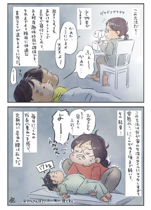 星田家の寝かし付け備忘録—にぃくん編—04