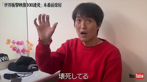 千原ジュニア 難病 股関節 特発性大腿骨頭壊死症 YouTube