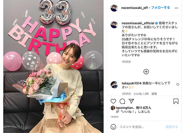 佐々木希 誕生日 年齢 33歳 2月8日 Instagram 渡部