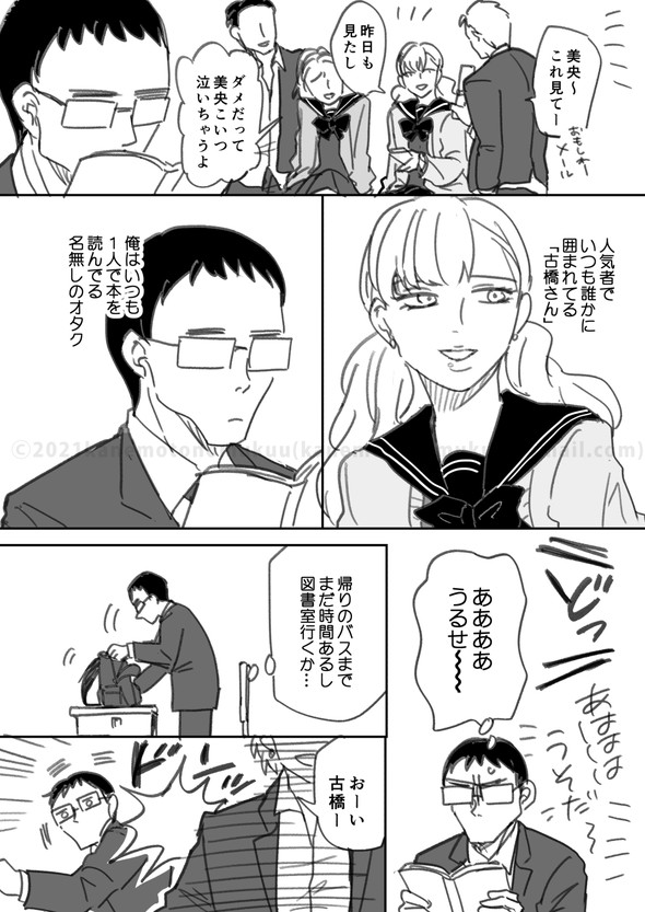 twitter 異世界 漫画  転生 かねもと