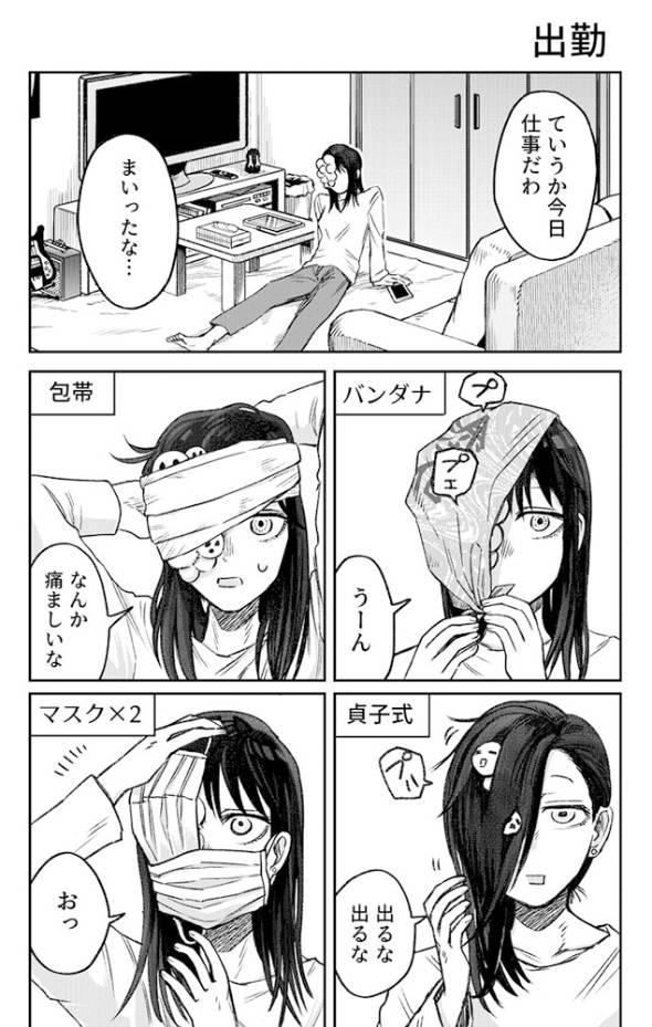 ジンメンソウといっしょ 漫画