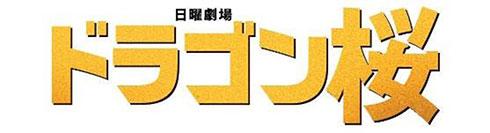 ドラゴン桜 TBS 日曜劇場