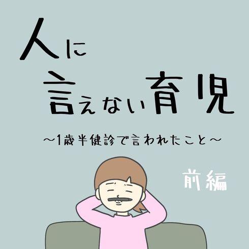 人に言えない育児01