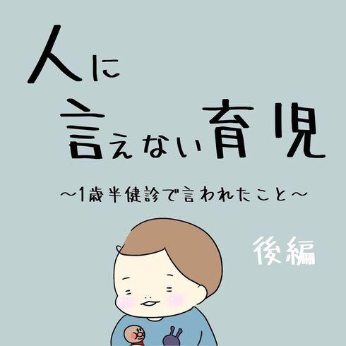 人に言えない育児09