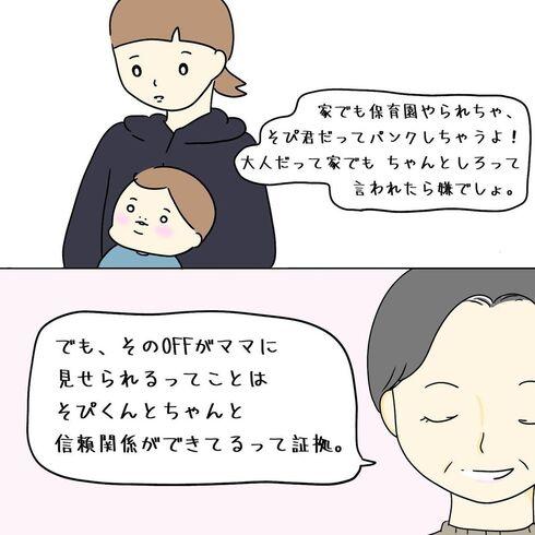 人に言えない育児14