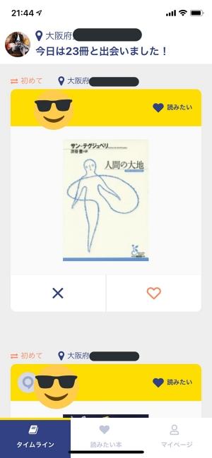 読書 スマホアプリ