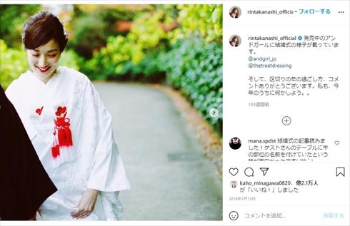 槙野智章 高梨臨 夫婦 結婚記念日 浦和レッズ インスタ