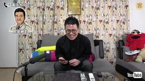 宮迫博之 島田紳助 YouTube 急上昇ランク misono