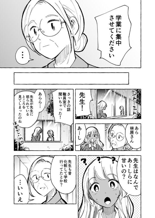 漫画 twitter ギャルとぼっち 朝日夜 化粧 高校生