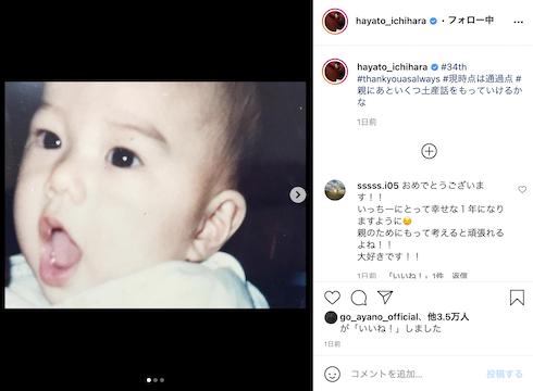 市原隼人 34歳 誕生日 乳児 赤ちゃん