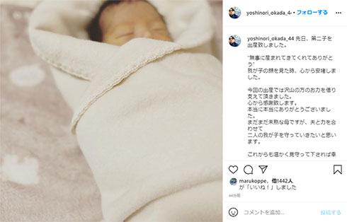 田畑智子 岡田義徳 第2子 出産