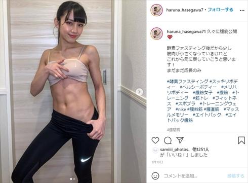 長谷川晴奈 劇団4ドル50セント 腹筋 エイトパック インスタ
