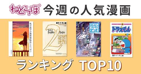 2月5日〜12日人気Kindle漫画ランキング