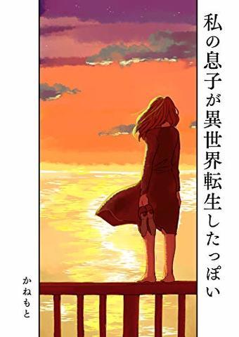 2月5日〜12日の1位の漫画