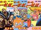 伝説的ギャグ漫画『ボボボーボ・ボーボボ』が10巻まで無料に! 「やっぱ原作は勢いが違うわ」「2コマ先の展開も読めやしない」