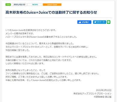 Juice=Juice 高木紗友希 ハロー!プロジェクト 活動終了 優里