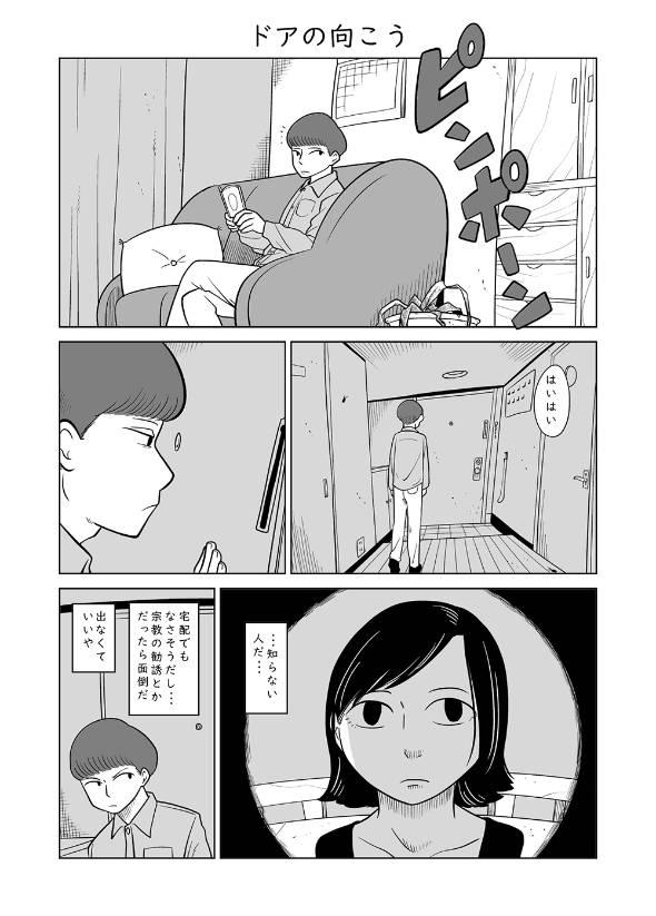 謎の女にインターフォンを押されるお話 漫画
