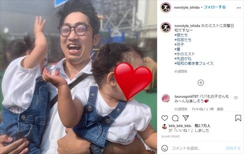 NON STYLE 石田明 写真週刊誌 家族写真 娘 双子 妻 ブログ