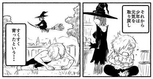 漫画 魔女 少年 助ける 恋をした男 忘れる 魔法 呪い