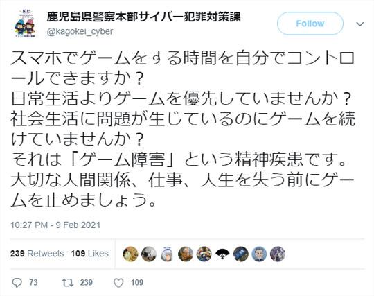 鹿児島県警 ツイート謝罪