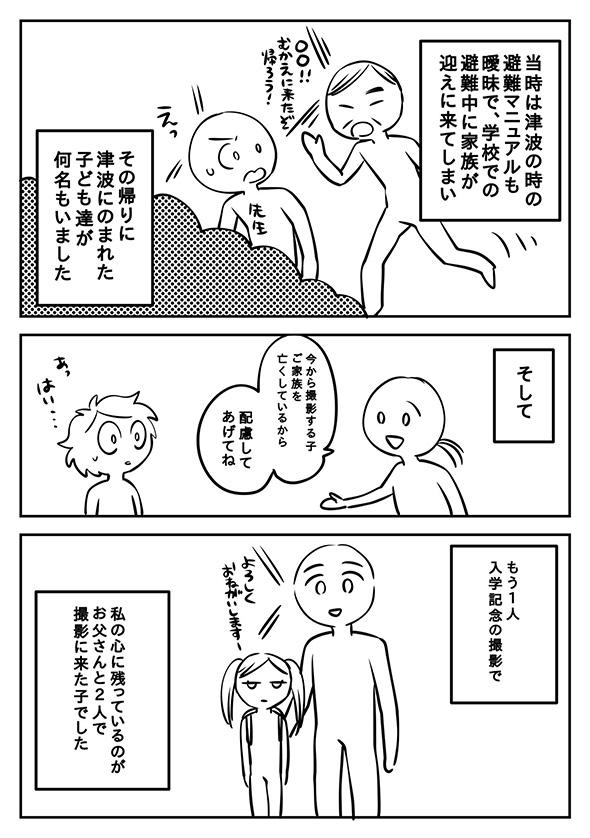 東日本大震災から10年 被災地の写真スタジオでの経験を描いた漫画が教えてくれること