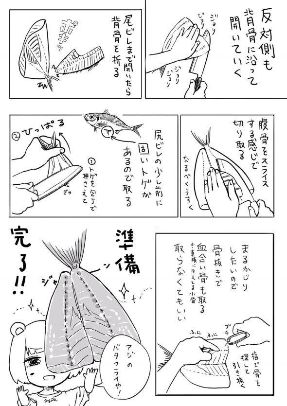 アジフライ 初めて twitter 漫画