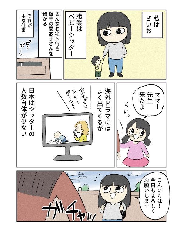 ベビーシッター twitter 漫画 心の病 育児