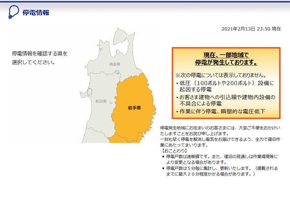 県 停電 神奈川