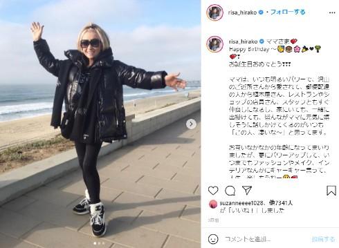 平子理沙 インスタ 誕生日 年齢 50歳