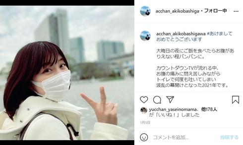 尾崎亜衣 子宮頸がん 腸閉塞 入院 小橋川亜希