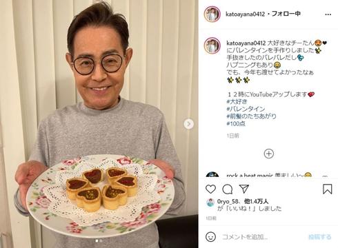 加藤茶 加藤綾菜 バレンタイン 手作りチョコ 料理