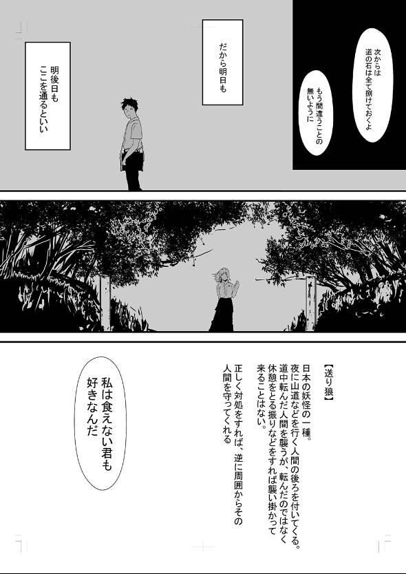 短編漫画「送り狼」 漫画